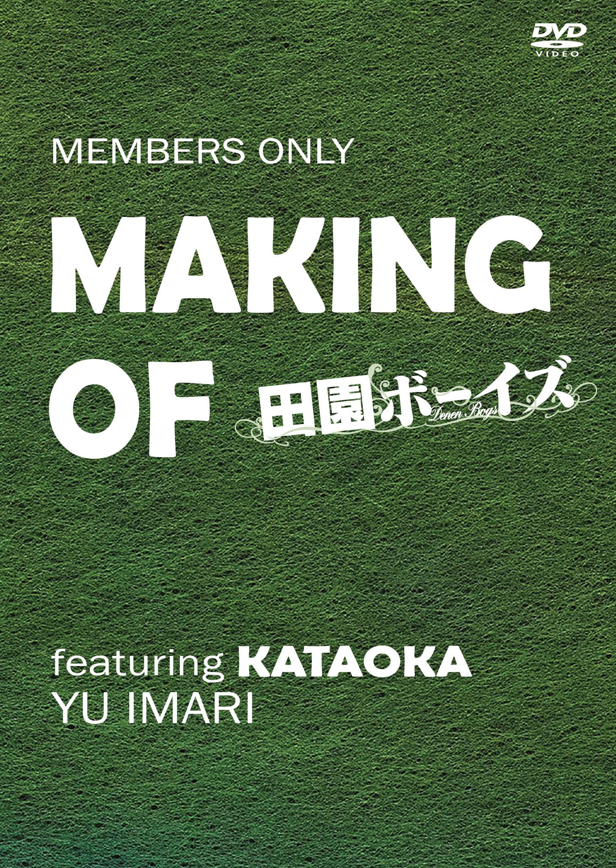 Making of 田園ボーイズ KATAOKA ver.