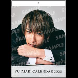 伊万里有2020 壁掛けカレンダー